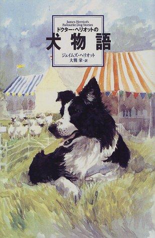 ドクター・ヘリオットの犬物語