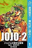 ジョジョの奇妙な冒険 第2部 モノクロ版【期間限定無料】 1 (ジャンプコミックスDIGITAL)
