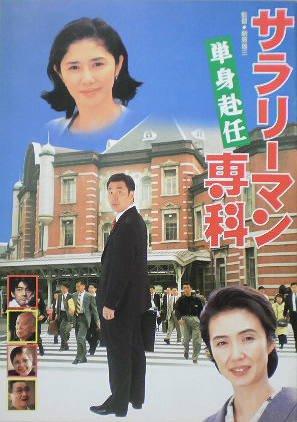 【映画パンフ】サラリーマン専科 単身赴任 三宅裕司 田中好子 萬田久子