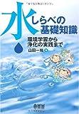 水しらべの基礎知識―環境学習から浄化の実践まで―