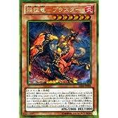 遊戯王カード 焔征竜-ブラスター(ゴールドレア)/ゴールドシリーズ2014(GS06)/遊戯王ゼアル