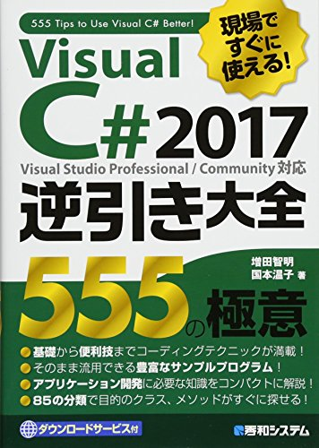 現場ですぐに使える!  Visual C# 2017逆引き大全 555の極意のスキャン・裁断・電子書籍なら自炊の森