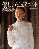 クチュール・ニット (9) (Let's knit series)