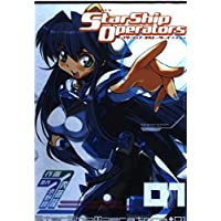 スターシップ・オペレーターズ 01 (電撃コミックス)
