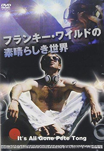 フランキー・ワイルドの素晴らしき世界 [DVD]