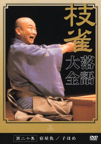 桂 枝雀 落語大全 第二十集 [DVD]