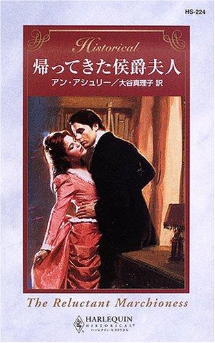 帰ってきた侯爵夫人 (ハーレクイン・ヒストリカル・ロマンス)の詳細を見る