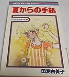 夏からの手紙 (りぼんマスコットコミックス)