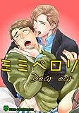ミミペロリDear ear【短編】