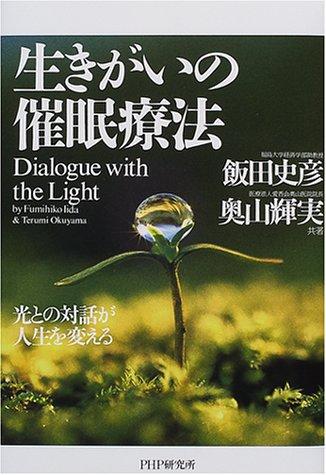 生きがいの催眠療法—光との対話が人生を変える