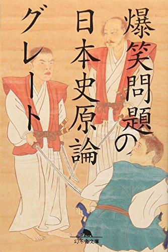 爆笑問題の日本史原論グレート (幻冬舎文庫)の詳細を見る