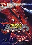 青の6号 (3) (SEBUNコミックス)