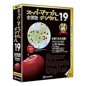 スーパーマップル・デジタル 19全国版