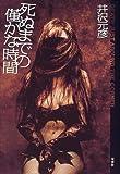 死ぬまでの僅かな時間 / 井沢 元彦 のシリーズ情報を見る