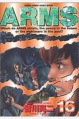 Arms (16) (少年サンデーコミックススペシャル) コミック