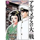 アルキメデスの大戦(5) (ヤングマガジンコミックス)