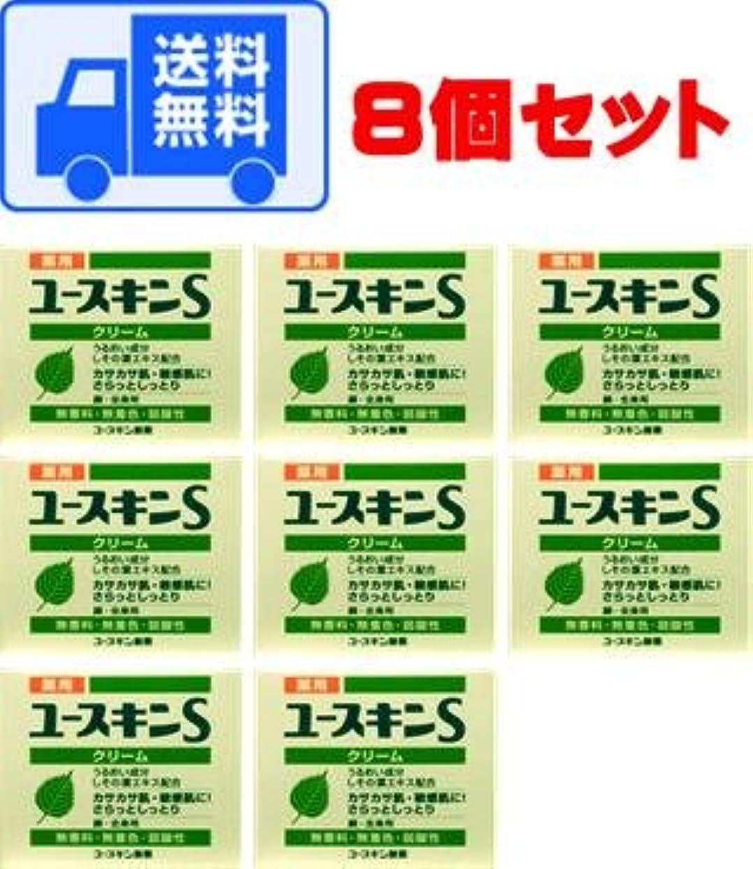 韓国語まどろみのある無意味ユースキン製薬 薬用ユースキンSクリーム70g×8個 無香料 無着色 弱酸性
