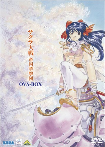 サクラ大戦 帝国華撃団 OVA-BOX [DVD]の詳細を見る
