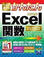 今すぐ使えるかんたん Excel関数[Excel 2019/2016/2013/2010対応版] (今すぐ使えるかんたんシリーズ)