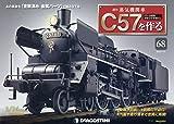 蒸気機関車C57を作る 68号 [分冊百科] (パーツ付)