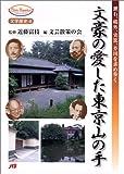 文豪の愛した東京山の手 (JTBキャンブックス)