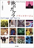 旅のカケラ―パリ・コラージュ