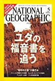 NATIONAL GEOGRAPHIC (ナショナル ジオグラフィック) 日本版 2006年 05月号 [雑誌]