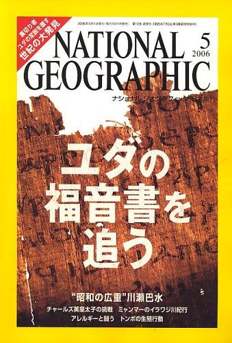 NATIONAL GEOGRAPHIC (ナショナル ジオグラフィック) 日本版 2006年 05月号 [雑誌]の詳細を見る