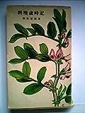 料理歳時記 (1955年)