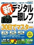 新デジタル一眼レフ・30日でマスター―基本から撮り方・プリントまで 必要なことから順序よ (Gakken Camera Mook)