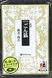 [オーディオブックCD] 新美南吉 童話「ごん狐」 (<CD>)