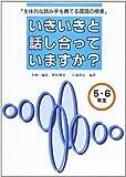 いきいきと話し合っていますか?―「主体的な読み手を育てる国語の授業」5・6年生