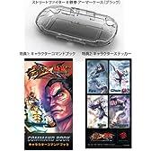 PS Vita (PCH-1000) 専用 ストリートファイター X 鉄拳 アーマーシェル クリアケース 【2大特典】 コマンドブック(55キャラクター網羅)、ステッカー 付き