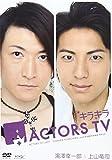 キラキラACTORS TV 湯澤幸一郎・上山竜司[DVD]