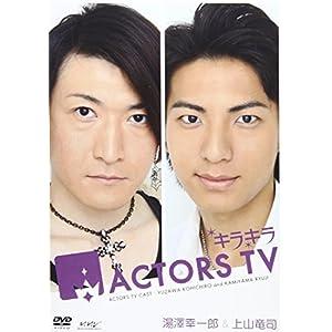 キラキラACTORS TV Vol.3 湯澤幸一郎・上山竜司 [DVD]
