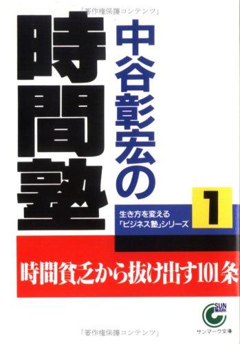 中谷彰宏の時間塾 (サンマーク文庫―生き方を変えるビジネス塾シリーズ)の詳細を見る