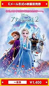 『アナと雪の女王2』映画前売券(一般券)(ムビチケEメール送付タイプ)