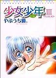 少女少年 3 (てんとう虫コミックススペシャル)