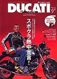 DUCATI Magazine (ドゥカティ マガジン) 2006年 09月号 [雑誌]