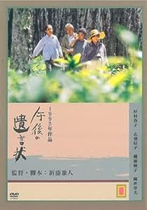 午後の遺言状 [DVD]