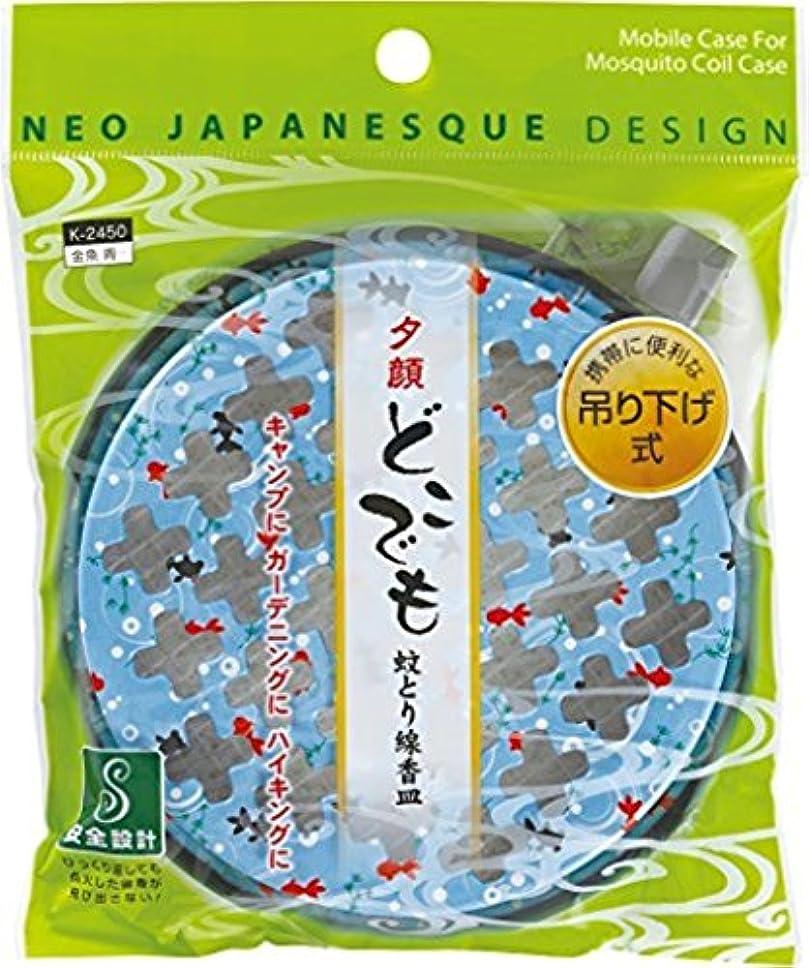 北西ネストファンタジー日本製 japan K-2500 夕顔 どこでも蚊とり線香皿 金魚 青 【まとめ買い10個セット】