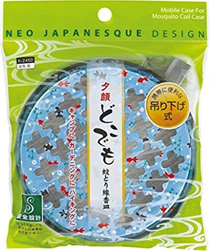 日本製 japan K-2500 夕顔 どこでも蚊とり線香皿 金魚 青 【まとめ買い10個セット】
