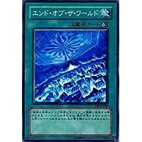 【シングルカード】遊戯王 エンド・オブ・ザ・ワールド SOI-JP046 ノーマル