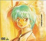魔法のスター マジカルエミ コレクションBOX(2) [DVD]