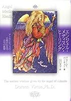 エンジェル・メディスン・ヒーリング―アトランティスの天使が伝える古代の叡知