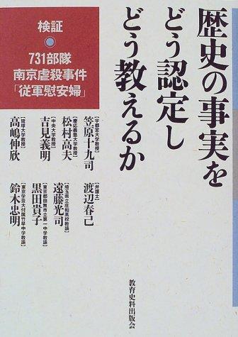 歴史の事実をどう認定しどう教えるか―検証 731部隊・南京虐殺事件・「従軍慰安婦」の詳細を見る