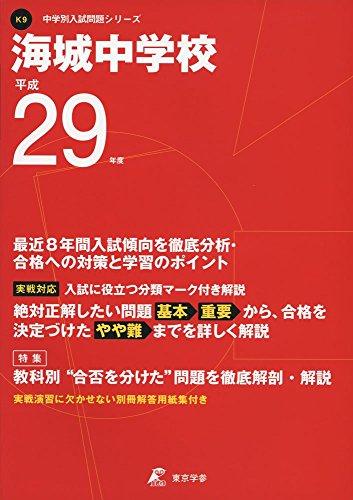 海城中学校 平成29年度 (中学校別入試問題シリーズ)
