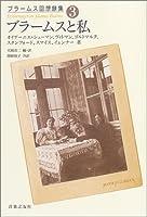 ブラームス回想録集〈第3巻〉ブラームスと私 (ブラームス回想録集 (3))
