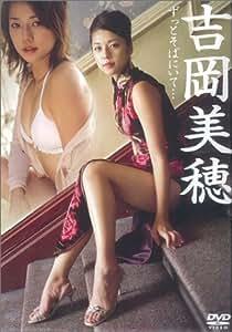 吉岡美穂 ずっとそばにいて・・・ [DVD]