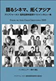 語るシネマ、拓くアジア―アジアフォーカス・福岡国際映画祭ゲストインタビュー集